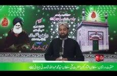 Manqabat = Pir Abdullah Shah Moazam Aal Rasool Nishani Dar Shan Sultan-ul-Tarkeen Hazrat Sakhi Sultan Syed Mohammad Abdullah Shah Madni Jallani