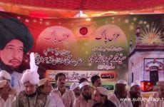 Manqabat = Pir Abdullah Shah Moazam Aal Rasool Nishani