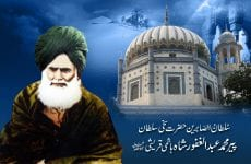 Kalam Shahbaz-e-Arifaan