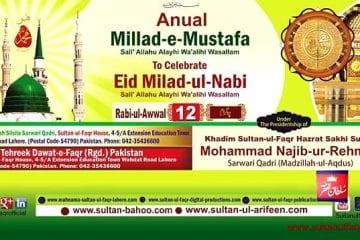 Milad-e-Mustafa (S.A.W) Zere Sadarat Khadim Sultan ul Faqr  5th