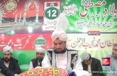 Milad-e-Mustafa(S.A.W) Zere Sadarat Khadim Sultan ul Faqr Hazrat Sakhi Sultan Mohammad Najib ur Rehman Madzillah ul Aqdus 14 January 2014 (Part 4-4)