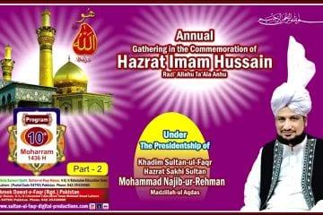 Salana Mehfil Yaad e Hussain R.A Zere Sadarat Sultan Mohammad Najib-ur-Rehman 2014 (Part 2/2)