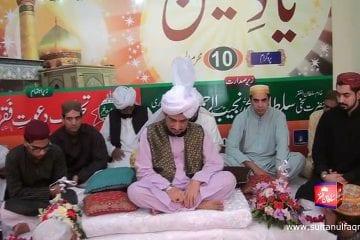 Salana Mehfil Yaad e Hussain R.A Zere Sadarat Sultan Mohammad Najib-ur-Rehman 2014 (Part 1/2)