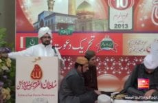 Salana Mehfil Yaad e Hussain Razi-Allahu Ta'ala Anhu Zere Sadarat Khadim Sultan ul Faqr Hazrat Sakhi Sultan Mohammad Najib-ur-Rehman Madzillah-ul-Aqdus 10th Muharram 1435 Hajri (Friday, November 15, 2013) Part-2