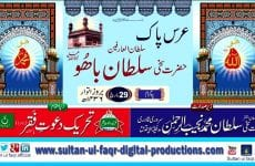 Urs Sultan Bahoo Zere Sadarat Khadim Sultan ul Faqr Sarwari Qadri 29 March 2015 (Part 1/2)