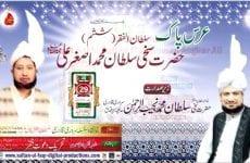 Urs Sultan ul Faqr (Sixth) Hazrat Sakhi Sultan Mohammad Asghar Ali R.A Zere Sadarat Khadim Sultan ul Faqr Hazrat Sakhi Sultan Mohammad Najib ur Rehman 29 August 2014 (Part 1/2)