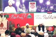 Urs Sultan ul Faqr (Sixth) Hazrat Sakhi Sultan Mohammad Asghar Ali R.A September 2015