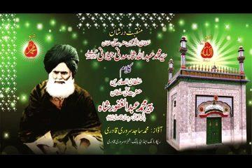 Kalam Pir Ghafoor Shah - Audio