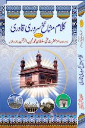 Kalam Mashaikh Sarwari Qadri