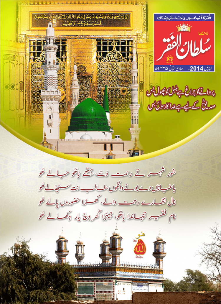 Mahnama Sultan ul Faqr April 2014