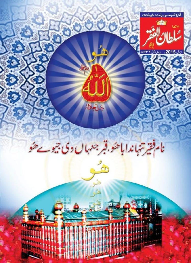 Mahnama Sultan ul Faqr April 2015