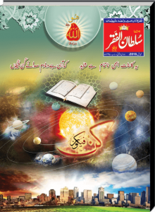 Mahnama Sultan ul Faqr April 2016
