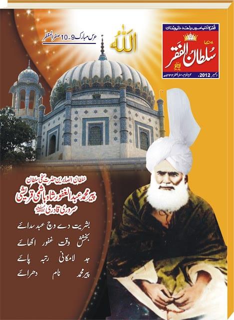 Mahnama Sultan ul Faqr December 2012