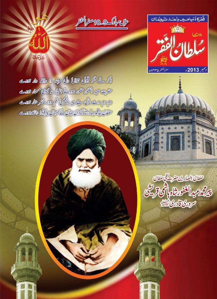 Mahnama Sultan ul Faqr December 2013