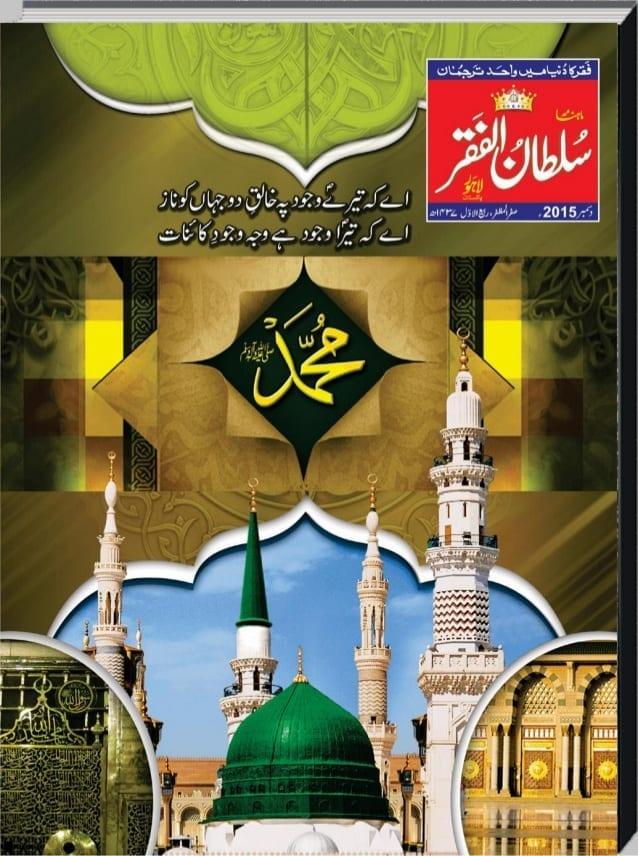 Mahnama Sultan ul Faqr December 2015