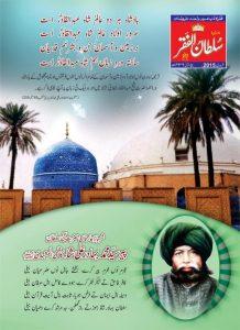 Mahnama Sultan ul Faqr February 2015