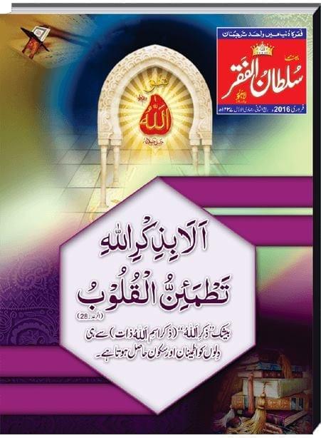 Mahnama Sultan ul Faqr February 2016