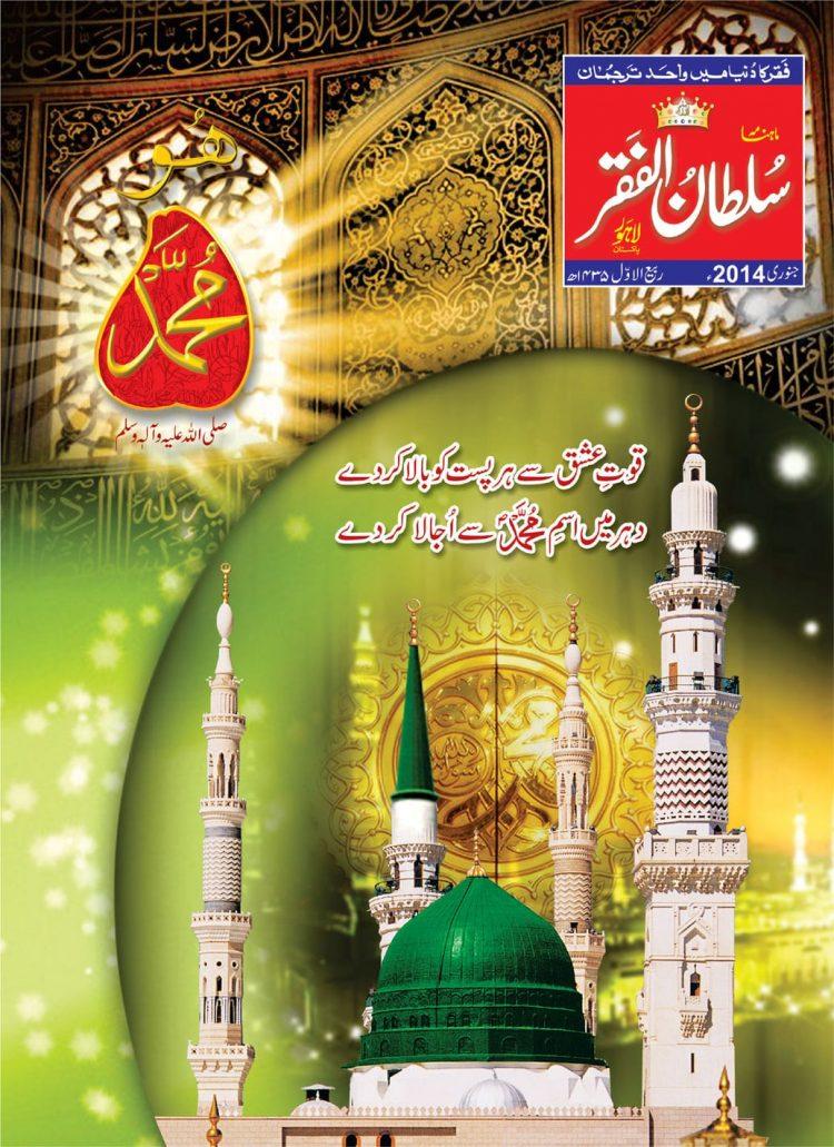 Mahnama Sultan ul Faqr January 2014