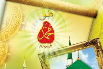 Mahnama Sultan ul Faqr January 2015