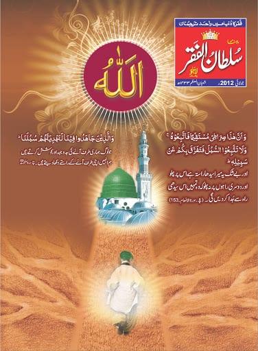 Mahnama Sultan ul Faqr July 2012