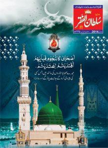 Mahnama Sultan ul Faqr July 2014