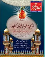 Mahnama Sultan ul Faqr July 2015