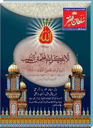 Mahnama Sultan ul Faqr July 2015