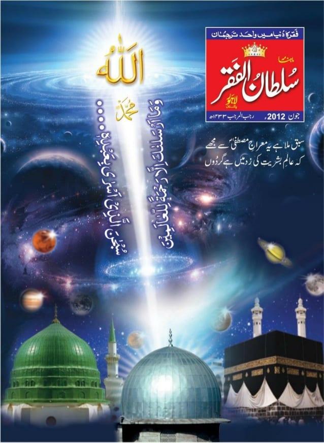 Mahnama Sultan ul Faqr June 2012