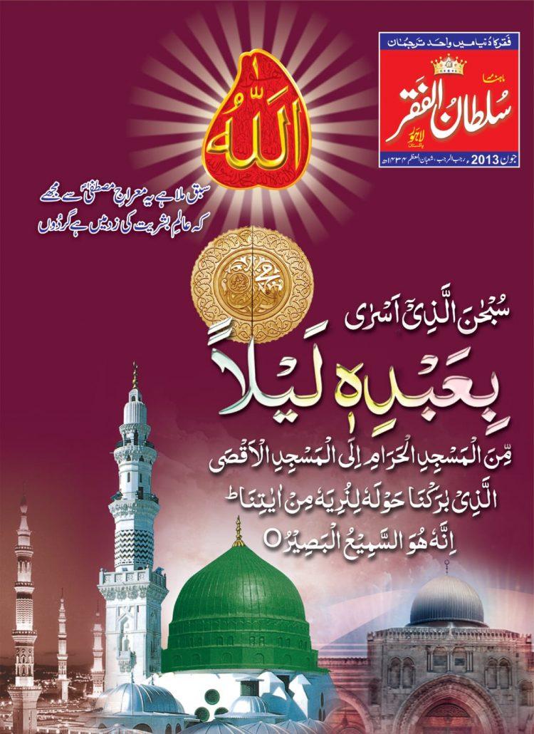 Mahnama Sultan ul Faqr June 2013