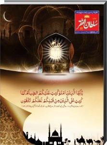 Mahnama Sultan ul Faqr June 2015