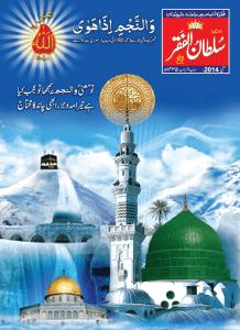 Mahnama Sultan ul Faqr May 2014