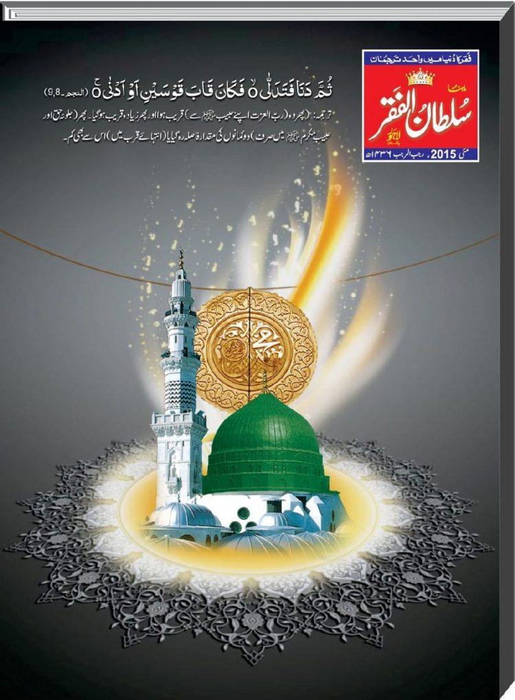 Mahnama Sultan ul Faqr May-2015