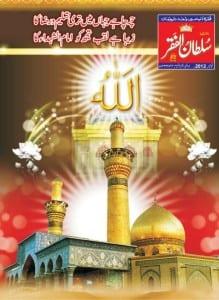 Mahnama Sultan ul Faqr November 2012