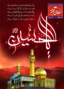 Mahnama Sultan ul Faqr November 2013