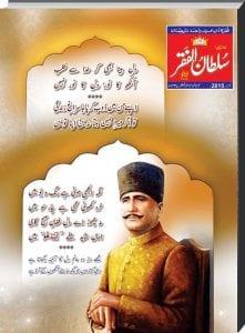Mahnama Sultan ul Faqr November 2015