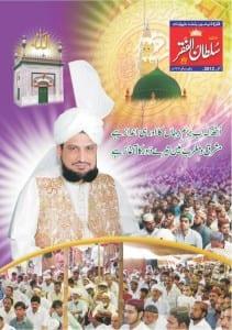 Mahnama Sultan ul Faqr October 2012