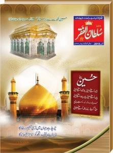 Mahnama Sultan ul Faqr October 2015