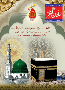 Mahnama Sultan ul Faqr September 2014