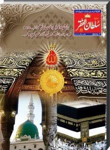 Mahnama Sultan ul Faqr September 2015
