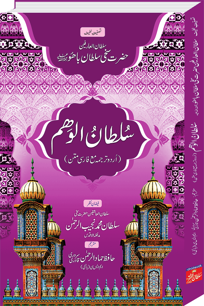 Hazrat Sultan Bahoo Book Sultan Ul Waham Urdu Translation