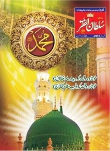 Mahnama Sultan ul Faqr February 2012