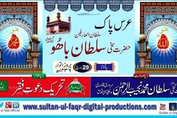 Urs Hazrat Sultan Bahoo Zere Sadarat Khadim Sultan ul Faqr Sarwari Qadri 29 March 2015 (Part 1/2)