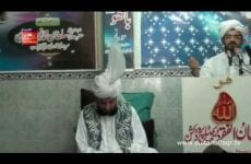 Urs Sultan ul Arifeen Hazrat Sakhi Sultan Bahoo R.A Zere Sadarat Khadim Sultan ul Faqr 21 April 2013 ( Part 2/3)
