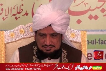 Manqbat – Main App ka Deewana Sultan Asgher Ali Jani