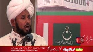 Speech – Hayat O Talimat Sultan ul Faqr 6th Hazrat Sakhi Sultan Mohammad Asgher Ali R.A