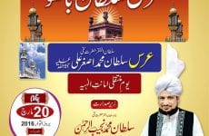 Urs Hazrat Sultan Bahoo, Urs Sultan ul Faqr 6th and Celebration of Youm e Faqr 20 March 2016