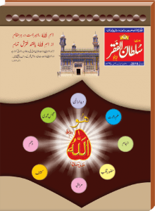 Mahnama Sultan ul Faqr July 2016