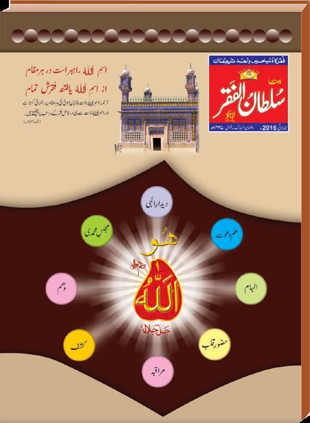 Mahnama Sultan ul Faqr July 2016