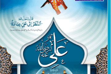 Mahnama Sultan ul Faqr June 2016