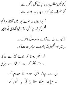 Kalam Hazoor Peer Sahab 2